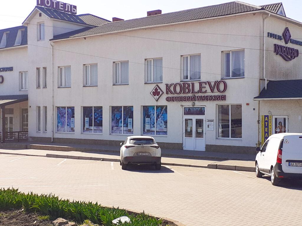 Цены магазин коблево