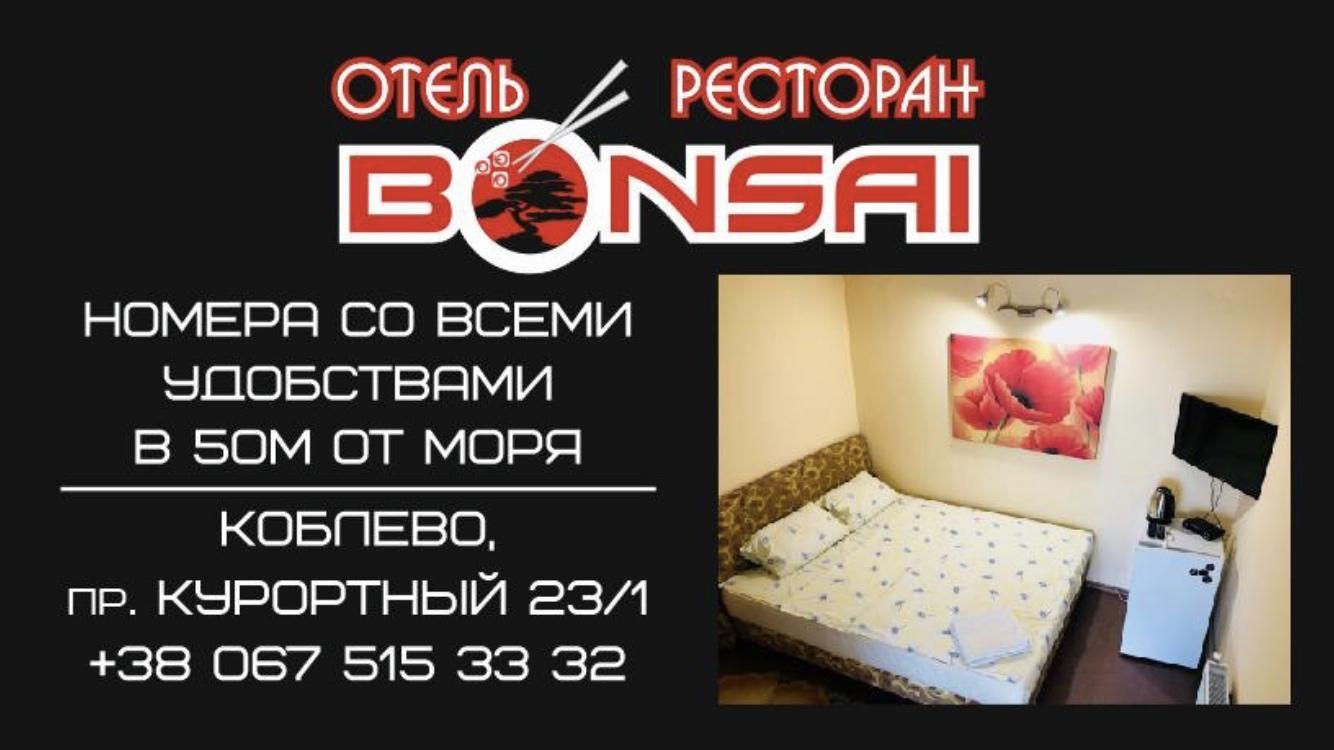 мини-отель коблево
