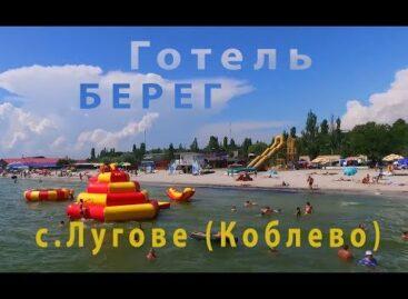 Отель Берег — курорт Луговое (Коблевская ОТГ). Первая линия